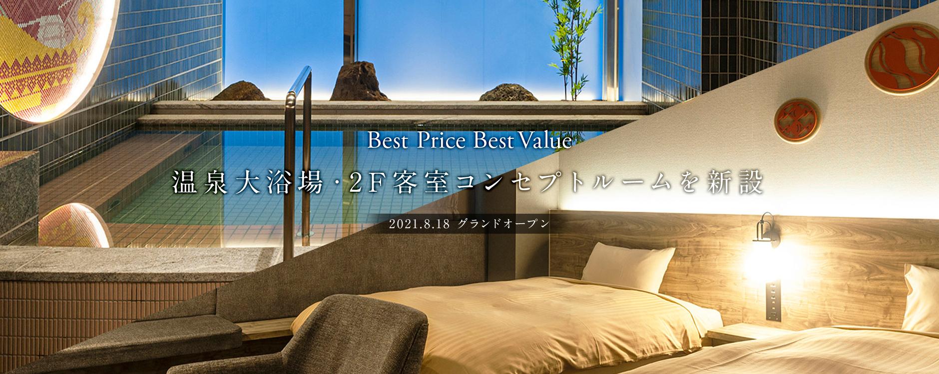 ホテル グローバルビュー八戸アネックス