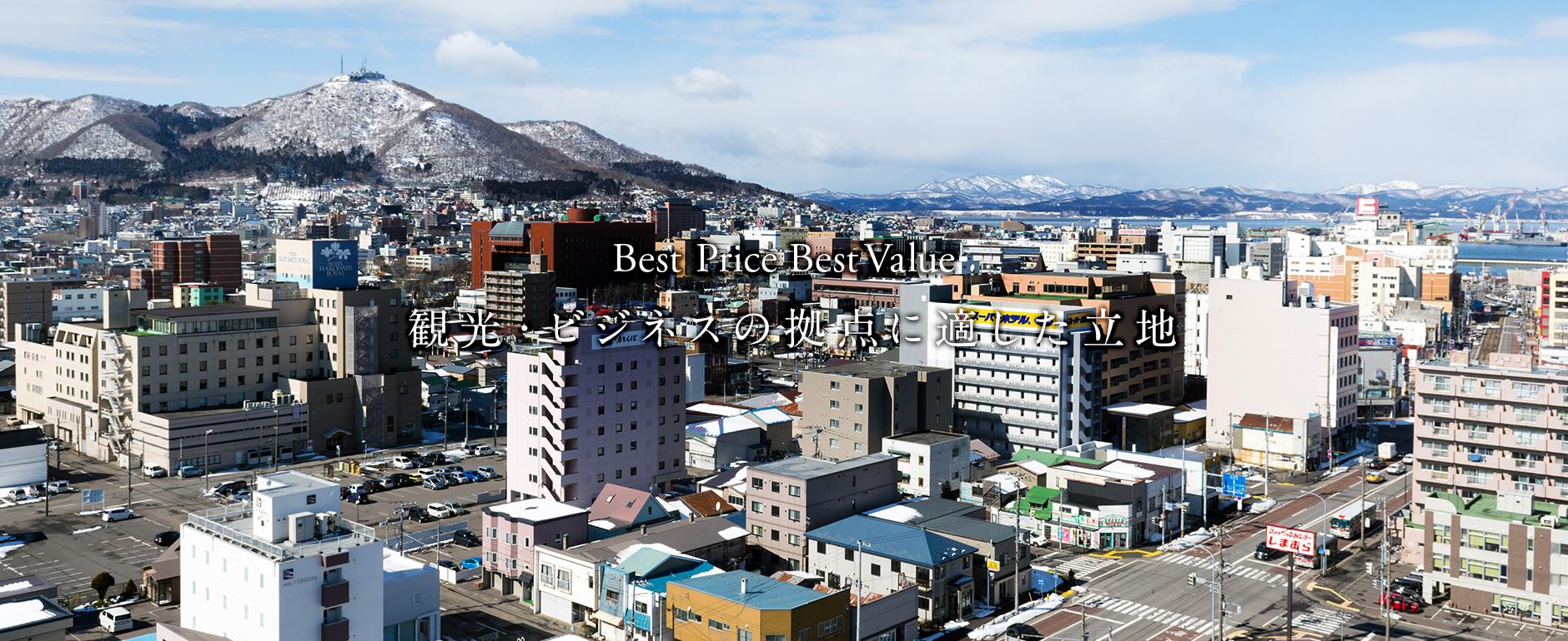 天然温泉 ホテルパコ 函館