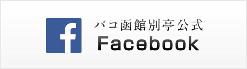 ホテルパコ函館別亭 Facebook