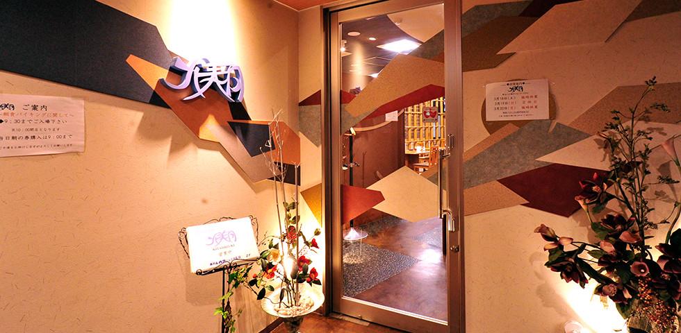 レストラン桂林 写真01