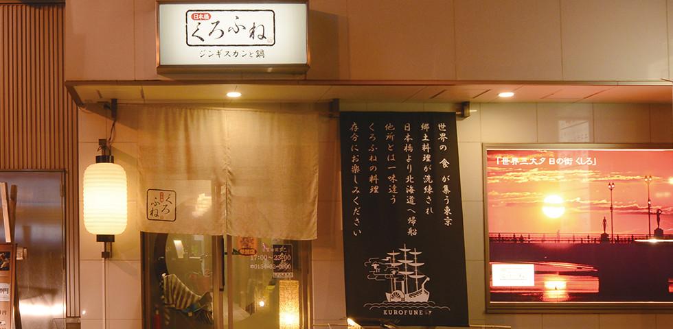 日本橋 くろふね 写真01