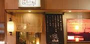 日本橋 くろふね 写真01 サムネイル