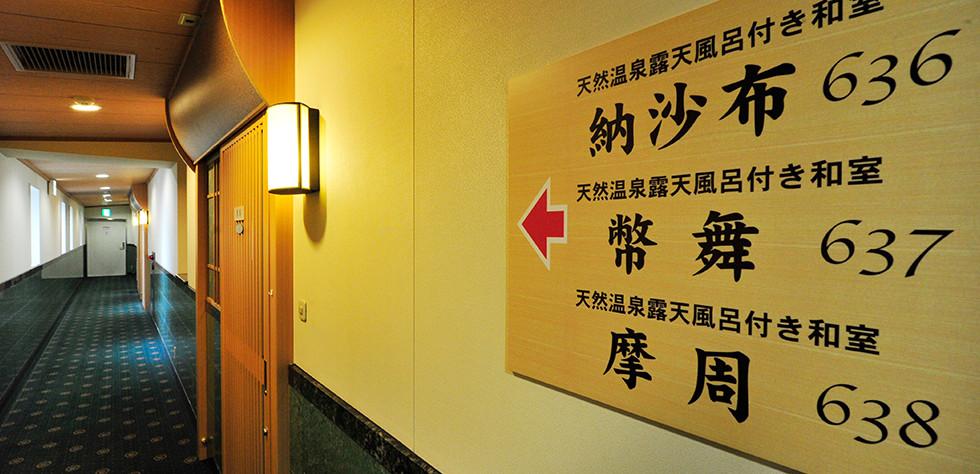 温泉付き和室 写真05