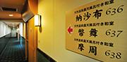 温泉付き和室 写真05 サムネイル