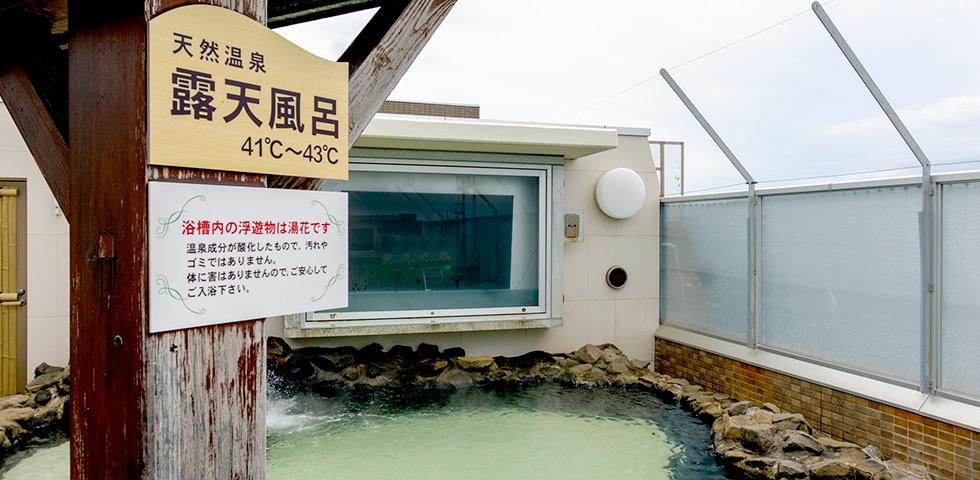 釧路パコの湯 写真01
