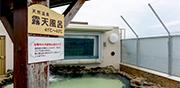 釧路パコの湯 写真01 サムネイル