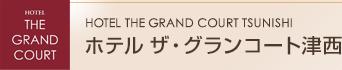 HOTEL THE GRAND COURT TSUNISHI ホテル ザ・グランコート津西