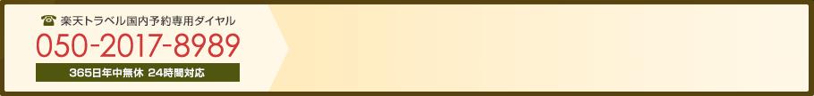 楽天トラベル国内予約専用ダイヤル 050-2017-8989 365日年中無休 24時間対応