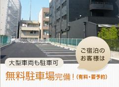 大型車両も駐車可 ご宿泊のお客様は無料駐車場完備!