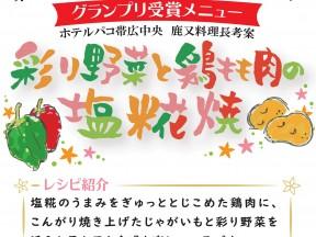 料理コンテストPOP(正方形)