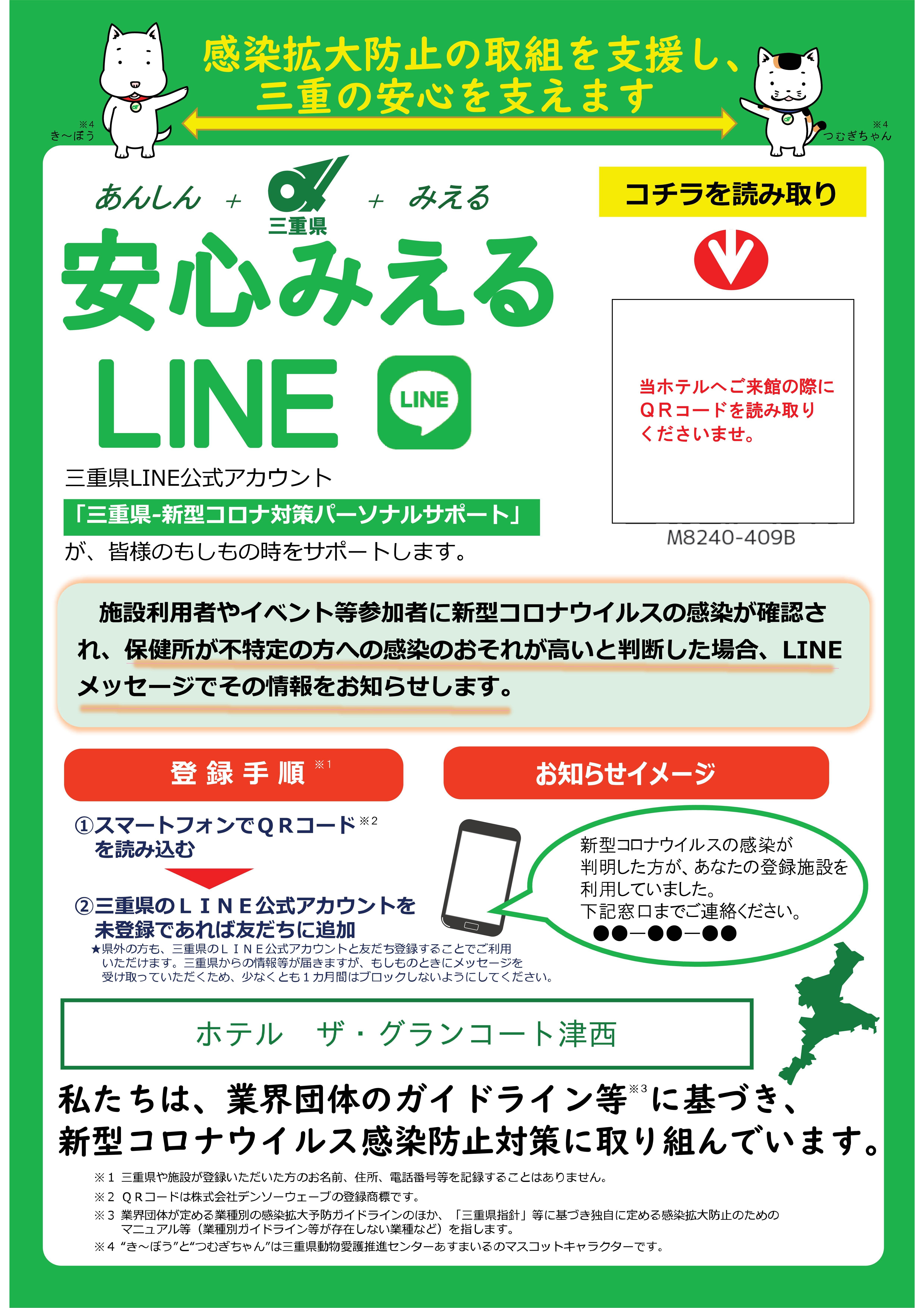 【津西】三重県「安心みえるLINE」事業者POP20.8.28登録(SNS掲示用)