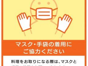 マスク・手袋着用(卓上用)