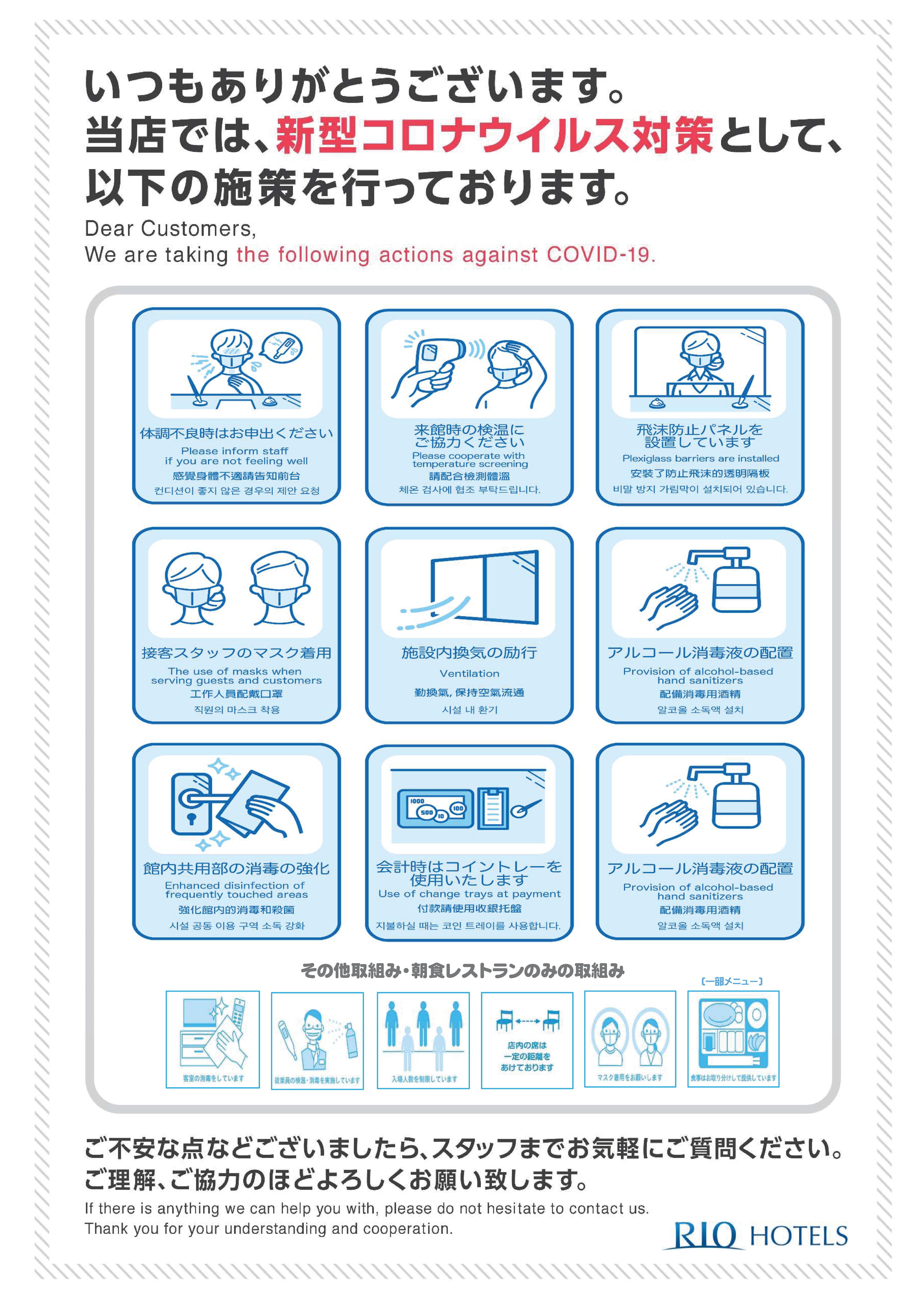 【津西】コロナ対策実施案内20.7.21