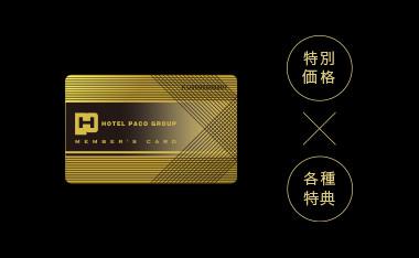 パコシリーズブランドメンバーズカード