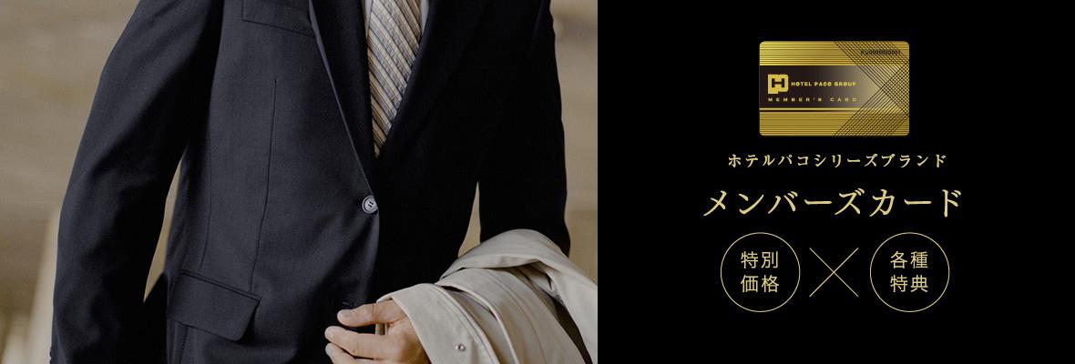ホテルパコグループ メンバーズカード 特別価格 各種特典