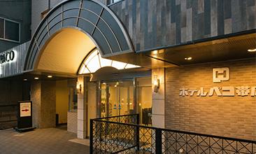 ホテルパコ 帯広駅前